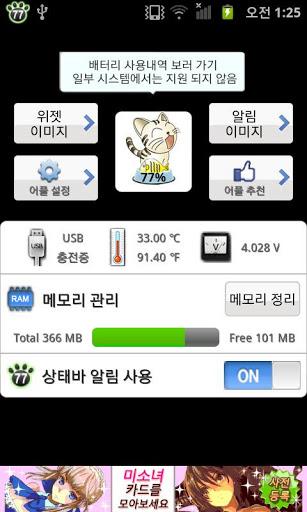 battery-widget-z-pil-gostergesi-2