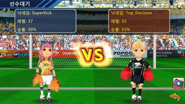 final-duel-penalti-atisi-oyunu-3